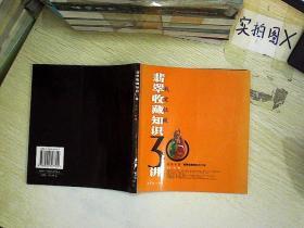 翡翠收藏知识30讲
