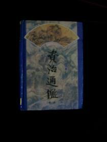 资治通鉴(第二册)