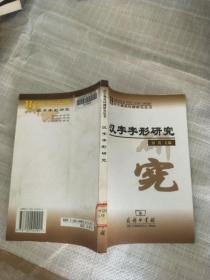漢字字形研究