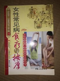 女性常见病食疗与按摩