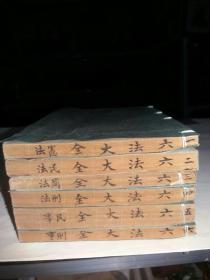 民国《六法大全》6册全,宪法,民法,国法,刑法,民事,刑事