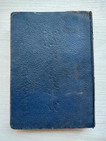 沫若自传(第一卷——少年时代)民国三十六年2000册
