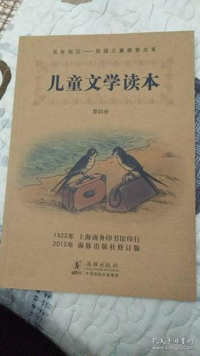 百年钩沉·民国儿童教育大系:儿童文学读本  第四册