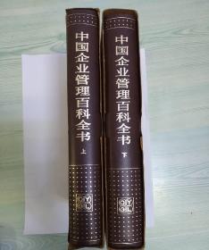 中国企业管理百科全书 上下