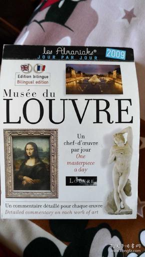 卢浮宫台历