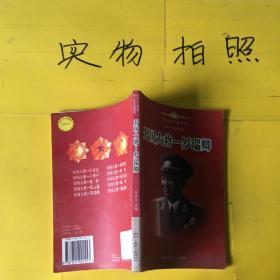 青少年军事博览.新中国大将卷(罗瑞卿)