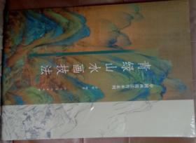 青绿山水画技法