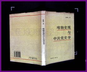 唯物史观与中共党史学