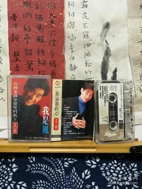 台湾金钟金鼎双料歌王 文章  我是风 原谅我的心 老磁带 已开封  品质如图 (未试听不保音质,售出不退)便宜14元