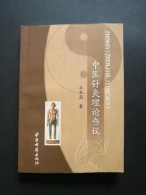 中医针灸理论刍议(私藏品好)