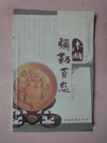 木雕弥勒百态(2008年1版1印)