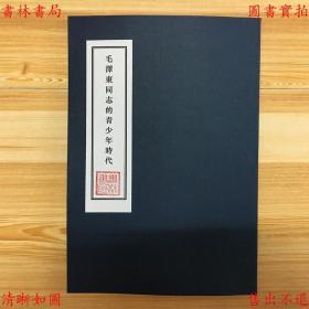 毛泽东同志的青少年时代-萧三编述-民国人民出版社刊本(复印本)