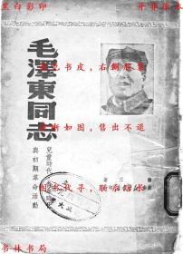 毛泽东同志儿童时代 青年时代与初期革命活动-萧三著-民国苏南新华书店刊本(复印本)