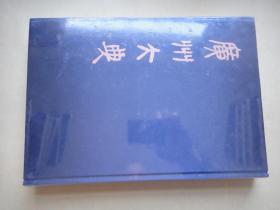 广州大典113〔第十五辑 经部总类 第十一册〕未拆封