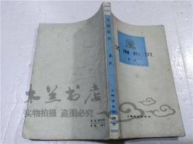 艺海拾贝 秦牧 上海文艺出版社 1979年6月 32开平装