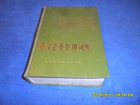 英汉企业管理词典