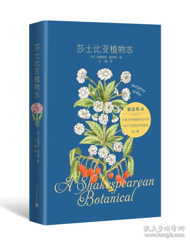 莎士比亚植物志