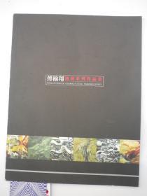 傅榆翔油画系列作品集
