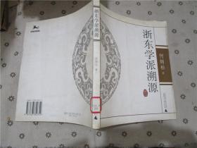 浙东学派溯源