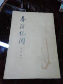 春渚纪闻(1983年一版一印繁体竖版)