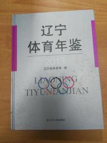 辽宁体育年鉴 2013(16开精装)