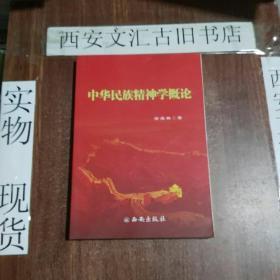 中华民族精神学概论