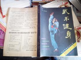 武术健身 1987年第3期