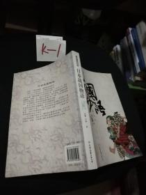 日本战国物语(下)