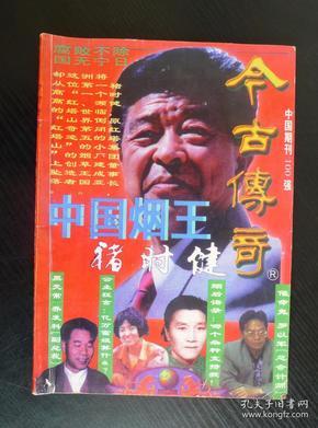 今古传奇1998.增刊:中国烟王褚时健
