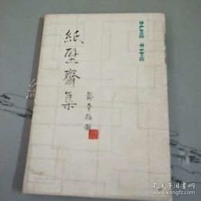 纸壁斋集(萧萐父签名本)