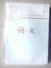 语文第二册--工农业余中等学校初中课本