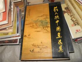 苏六朋中国画选集