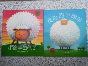麦田精选图画书: 小绵羊生气了、贪心的小绵羊  两本合售