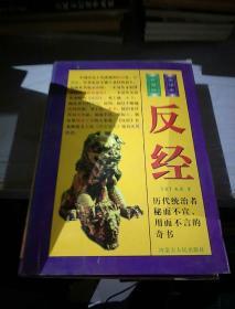 反经:全译本 珍藏版