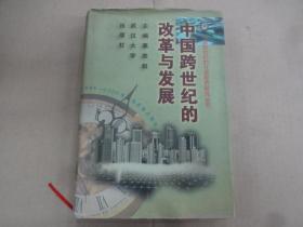 中国跨世纪的改革与发展
