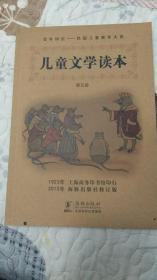 百年钩沉·民国儿童教育大系:儿童文学读本 第五册