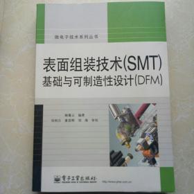 表面组装技术(SMT)基础与可制造性设计(DFM)