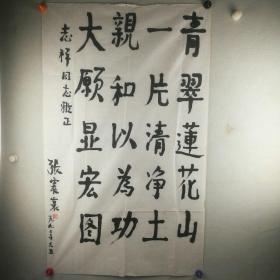保真将军字画【张震寰】(中将)  书法《自作诗~鄂州莲花山》  116*69cm7.3平尺