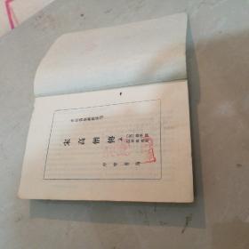 宋高僧传上 (中华书局1987年一版一印仅印10000册)