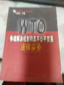 WTO争端解决机制和反不公平贸易法律实务