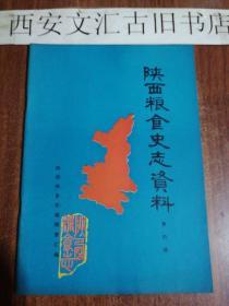 陕西粮食史志资料第四辑