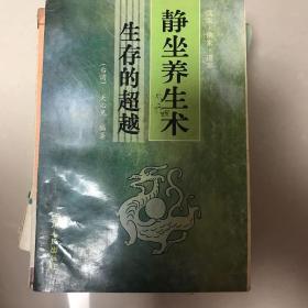 静坐养生术.下.生存的超越:儒家·佛家·道家