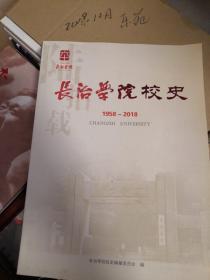 长治学院校史1958-2018