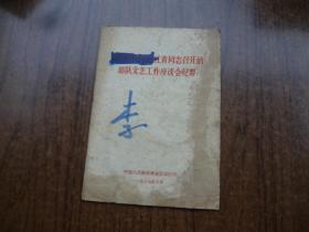 林彪同志委托江青同志召开的部队文艺工作座谈会纪要