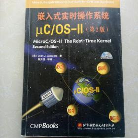 嵌入式实时操作系统μC\OS-Ⅱ【无盘】