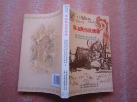 《佤山民俗风情录》【民间故事+西盟佤族家庭与社会组织+傣族民俗风情录】仅印200册