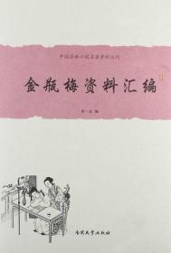 金瓶梅资料汇编(32开精装 全一册)