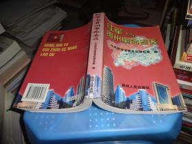 红军与贵州革命老区   货号29-2