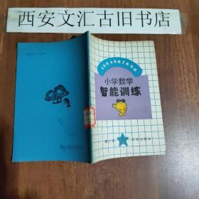 《小学数学智能训练  》 第八册