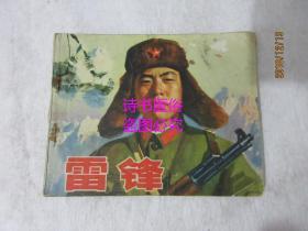 雷锋——文革连环画